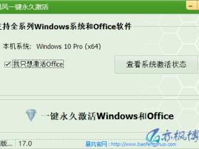 Windows系统激活工具