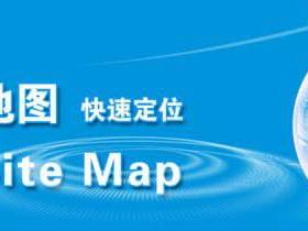 WordPress免插件实现XML网站地图