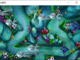 """Java学习:用面向对象写个简单的""""深海大游行"""""""