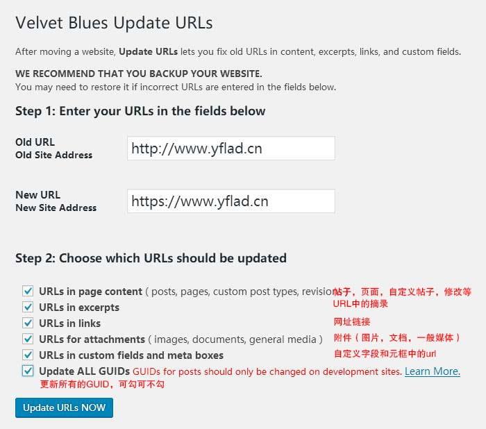WordPress搭配腾讯云SSL启用全站HTTPS