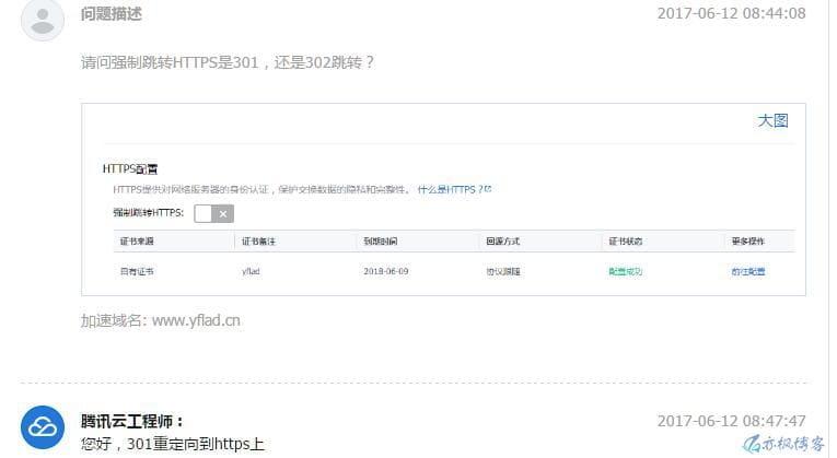 腾讯云CDN开启SSL返回302