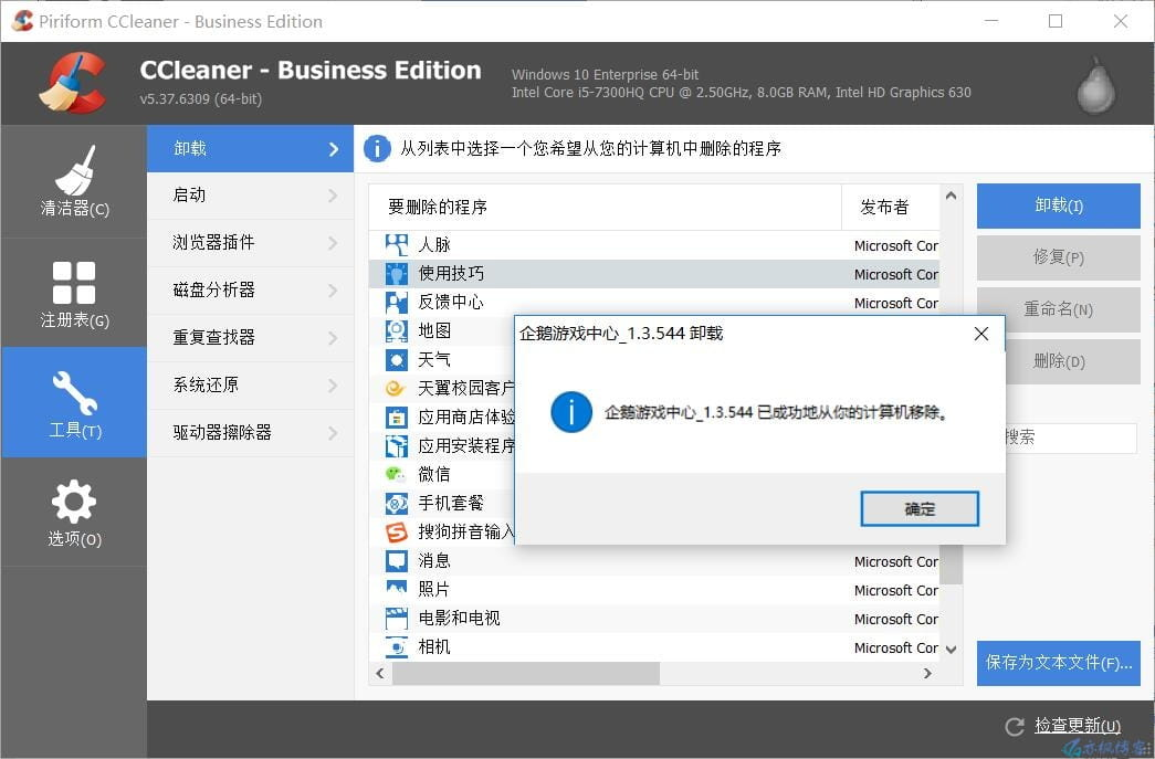 CCleaner 系统清理优化软件-PC端