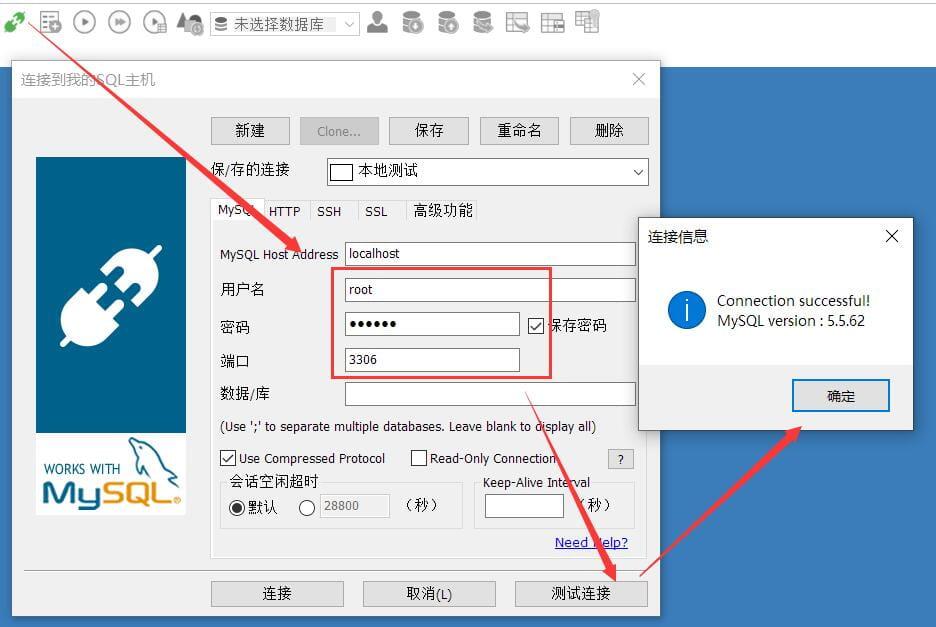 数据库基础操作:启动与图形化界面管理工具