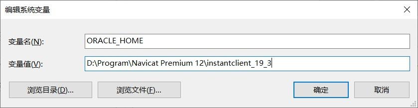 Navicat Premium 12连接远程Oracle数据库